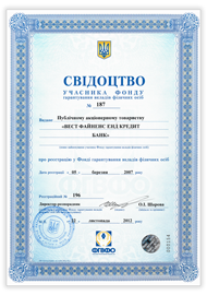 Certificate on participation in Deposit Guarantee Fund