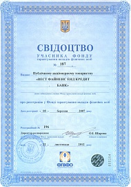 MEMBER OF THE STATE GUARANTEE FUND OF INDIVIDUALS' HOLDINGS